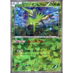 中古ポケモンカードゲーム 154/BW-P [P] : (キラ)ビリジオン