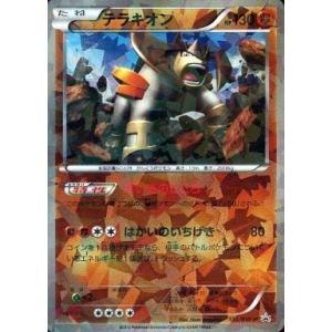 中古ポケモンカードゲーム 155/BW-P [P] : (キラ)テラキオン
