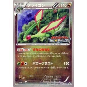 中古ポケモンカードゲーム 168/BW-P [P] : フライゴン