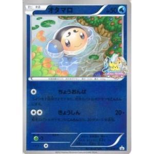 中古ポケモンカードゲーム 191/BW-P [P] : (キラ)オタマロ
