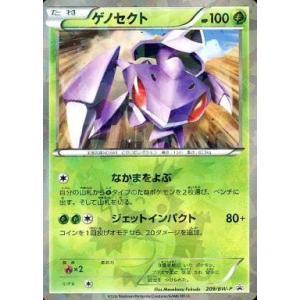 中古ポケモンカードゲーム 209/BW-P [P] : (キラ)ゲノセクト