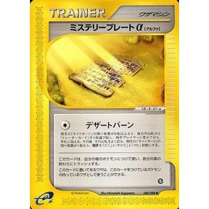 中古ポケモンカードゲーム 083/088 [◆] : ミステリープレートα