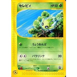 ポケモンカードゲーム/P/JR「ポケモンハッピーアドベンチャーラリー2002」 レア度:P  use...