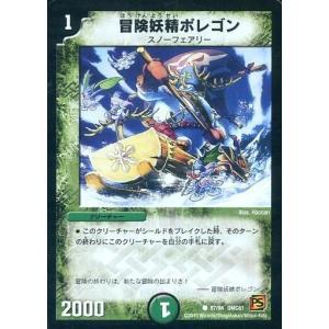 中古デュエルマスターズ 87 [C] : 冒険妖精ポレゴン
