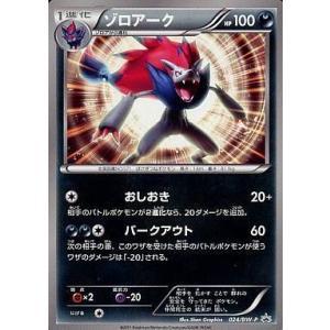 中古ポケモンカードゲーム 024/BW-P [P] : ゾロアーク