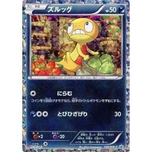 中古ポケモンカードゲーム 049/BW-P [P] : (キラ)ズルッグ