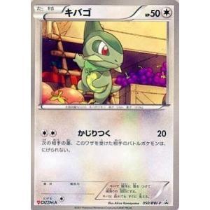 中古ポケモンカードゲーム 050/BW-P [P] : キバゴ