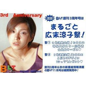中古コレクションカード(女性) B.L.T.創刊3周年号「まるごと広末涼子祭!」告知
