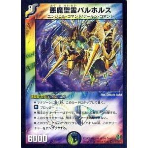 中古デュエルマスターズ 16/90/Y6 [VR] : 悪魔聖霊バルホルス