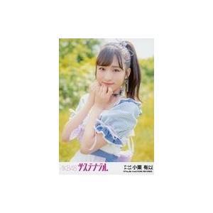 中古生写真(AKB48・SKE48) 小栗有以/「サステナブル」/CD「サステナブル」劇場盤特典生写...