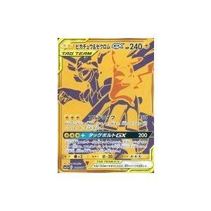 中古ポケモンカードゲーム 221/173 [UR] : (キラ)ピカチュウ&ゼクロムGX