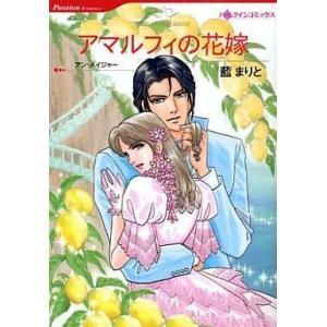 中古ロマンスコミック アマルフィの花嫁 / 藍まりと suruga-ya