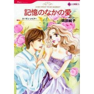 中古ロマンスコミック 記憶のなかの愛 / 岡田純子 suruga-ya