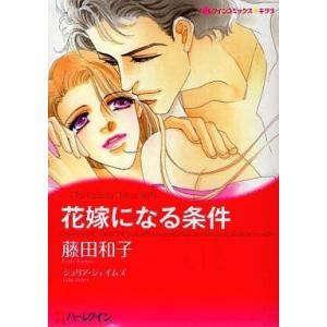 中古ロマンスコミック 花嫁になる条件 / 藤田和子|suruga-ya