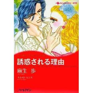 中古ロマンスコミック 誘惑される理由 / 麻生歩 suruga-ya