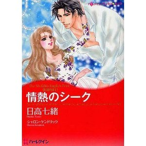 中古ロマンスコミック 情熱のシーク / 日高七緒 suruga-ya