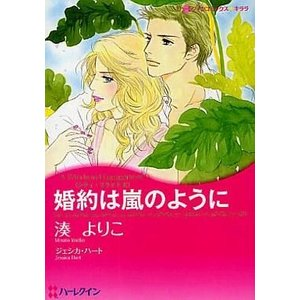 中古ロマンスコミック 婚約は嵐のように / 湊よりこ suruga-ya