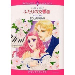 中古ロマンスコミック ふたりの交響曲 / 秋乃ななみ suruga-ya
