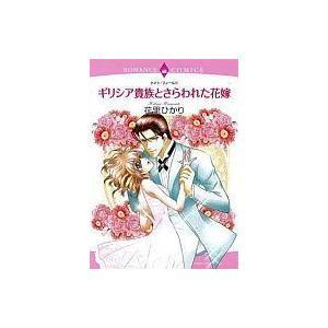 中古ロマンスコミック ギリシア貴族とさらわれた花嫁 / 花里ひかり suruga-ya