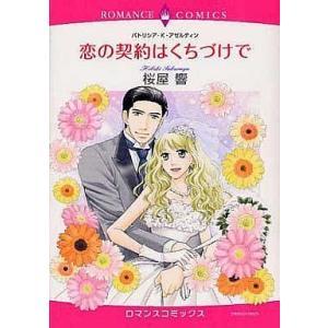 中古ロマンスコミック 恋の契約はくちづけで / 桜屋響|suruga-ya