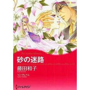 中古ロマンスコミック 砂の迷路 / 藤田和子 suruga-ya