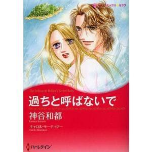 中古ロマンスコミック 過ちと呼ばないで / 神谷和都|suruga-ya
