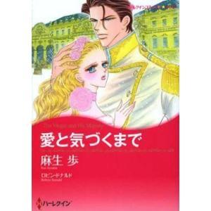中古ロマンスコミック 愛と気づくまで / 麻生歩|suruga-ya