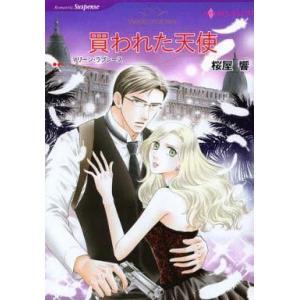 中古ロマンスコミック 買われた天使 / 桜屋響 suruga-ya