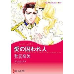 中古ロマンスコミック 愛の囚われ人 / 秋元奈美 suruga-ya
