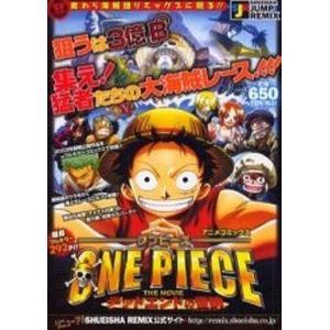 中古コンビニコミック ONE PIECE デッドエンドの冒険(フルカラー版) / 尾田栄一郎|suruga-ya
