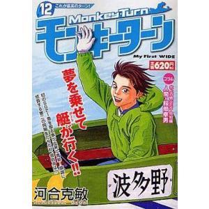 中古コンビニコミック モンキーターン(My  First  WIDE)(12) / 河合克敏|suruga-ya