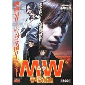 中古コンビニコミック MW(ムウ) / 手塚治虫|suruga-ya