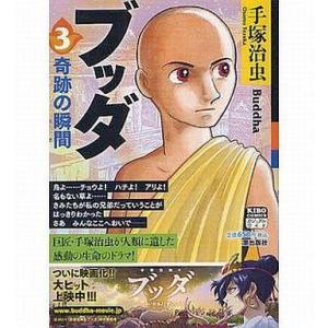 中古コンビニコミック ブッダ(希望コミックス・カジュアルワイド)(3) / 手塚治虫|suruga-ya