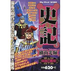 中古コンビニコミック 史記 項羽と劉邦(5) / 横山光輝|suruga-ya
