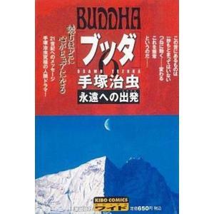 中古コンビニコミック ブッダ 永遠への出発(6) / 手塚治虫|suruga-ya