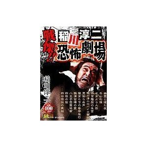 中古コンビニコミック 戦慄!!稲川淳二恐怖劇場 / 稲川淳二|suruga-ya