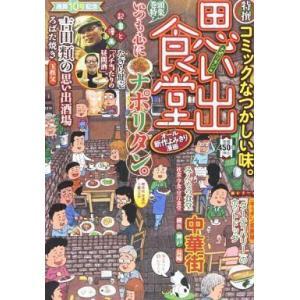 中古コンビニコミック 思い出食堂  ナポリタン編 / アンソロジー|suruga-ya
