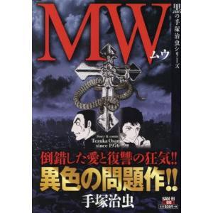 中古コンビニコミック MW ムー / 手塚治虫|suruga-ya