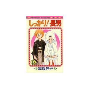 中古少女コミック しっかり!長男 全6巻セット / 高橋亮子|suruga-ya