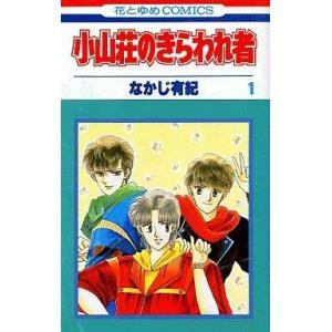 中古少女コミック 小山荘のきらわれ者 全7巻セット / なかじ有紀|suruga-ya