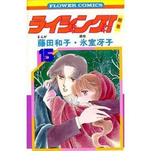 中古少女コミック ライジング 全15巻セット / 藤田和子