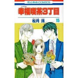 中古少女コミック 幸福喫茶3丁目 全15巻セット / 松月滉