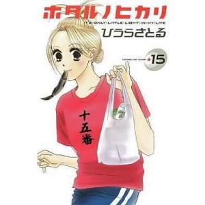 中古少女コミック ホタルノヒカリ 全15巻セット / ひうらさとる