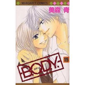 中古少女コミック B.O.D.Y 全15巻セット / 美森青
