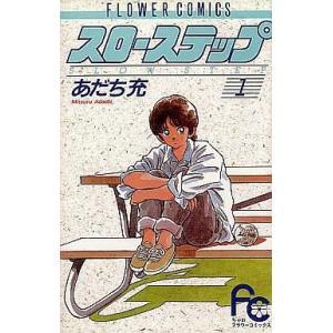 中古少女コミック スローステップ 全7巻セット / あだち充|suruga-ya