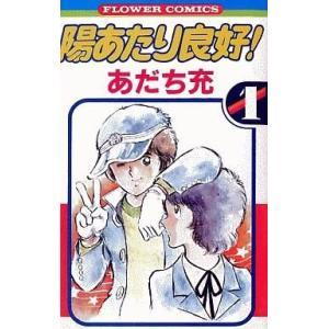 中古少女コミック 陽あたり良好! 全5巻セット / あだち充|suruga-ya