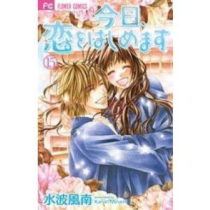 中古少女コミック 今日、恋をはじめます 全15巻セット / 水波風南