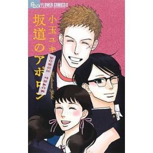 中古少女コミック 坂道のアポロン 全10巻セット / 小玉ユキ|suruga-ya