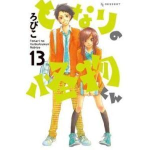 中古少女コミック となりの怪物くん 全13巻セット / ろびこ|suruga-ya