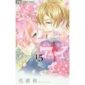 中古少女コミック ヒミツのアイちゃん 全15巻セット / 花緒莉